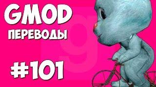 Garry's Mod Смешные моменты (перевод) #101 - Велосипеды (Gmod Hide And Seek)
