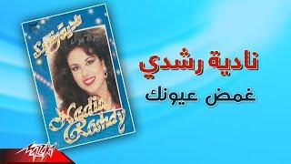 Nadia Roshdy - Ghamad Eyounak | ناديه رشدي - غمض عيونك