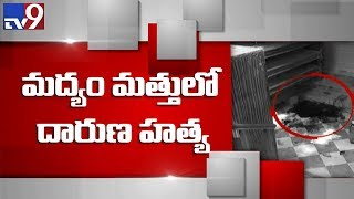 Man found murdered in front of Board of Intermediate Education office at Nampally in Hyderabad - TV9
