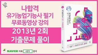 [나합격 유기농업기능사] 2013년 2회 기출문제 풀이 -소리개선-