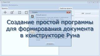 Конструктор баз даних Руна - створення простої програми
