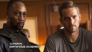 13-й район: Кирпичные особняки - Русский трейлер
