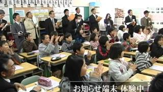 「阿蘇市フラッシュニュース」 碧水小学校でお知らせ端末を使った社会科...