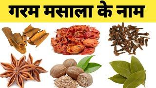 Garam Masala ke naam | Hot Indian spices name | गरम मसालों के नाम हिन्दी और अंग्रेजी में