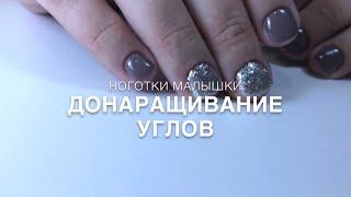 Маникюр. Комбинированное покрытие. Донаращивание уголков. Короткие ногти. (гель-лак)
