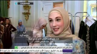 """عائشة قادروف"""" ابنة رئيس الشيشان تجتاح عالم الموضة"""