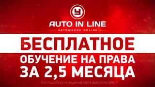 Бесплатное обучение на водительские права - за 2,5 месяца!