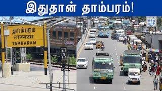 tambaram-a-place-of-all-religion-tambaram-chennai-hindu-tamil-thisai