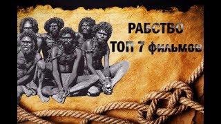 Рабство ТОП 7 лучших фильмов