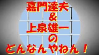 「カラオケNO.1」にまつわるエピソード 嘉門達夫ラジオ 130324.