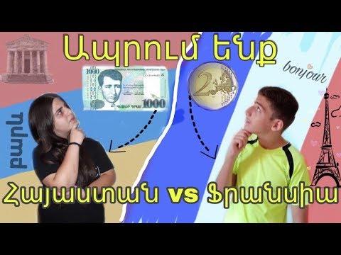Download 1 օր 1000 դրամով...Experiment /Armenia VS Francia /With One Go  ...  #youtubeAM