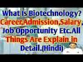 Biotechnology क्या Better है Career के लिये ADMISSION,Salary,Career,Job!जानिये Many Things in Hindi