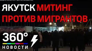 Жители Якутска вышли на митинг против мигрантов