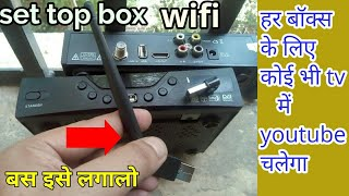 Wifi Adaptor for Set Top Box To Access Internet On Tv Free Dish Wifi Dongle