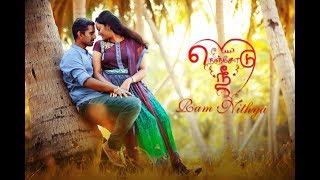Love story | Ram Nithya | Giristills