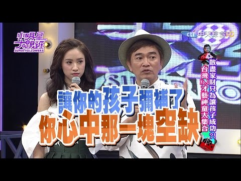 2016.04.12小明星大跟班完整版 散盡家財只為讓孩子成功?!