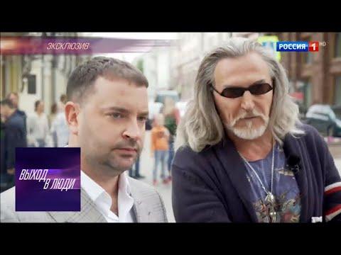 Выход в люди с Леонидом Закошанским от 13.07.19