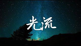 【邵羽 - 光流】(完整版Demo)【自作自song ep2】