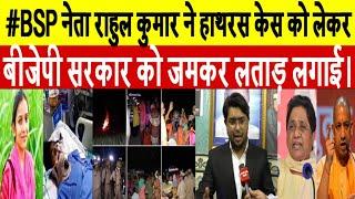 #BSP नेता राहुल कुमार ने हाथरस केस को लेकर बीजेपी सरकार को जमकर लताड़ लगाई।
