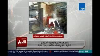 رئيس النيابة الإدارية يفتح تحقيق بشأن مستشفى حميات طنطا  حول نشوب حريق ووجود ثعابين