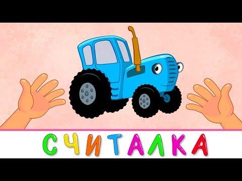 СЧЁТ - СИНИЙ ТРАКТОР - Развивающая детская песенка мультик про счет от 1 до 5