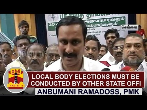 Local Body Elections must be conducted by Other State Officials - Anbumani Ramadoss   Thanthi TV