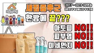[방분탄]새집증후군 제거방법???? 이사 필수템!! 아…