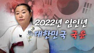 """""""내년에는 괜찮을까?"""" 신점으로 보는 2022년 '대한민국 국운' [용한점집]"""