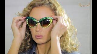 نظارات شمسية بموديلات غريبة... تميز واناقة