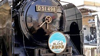 【D51 498】 SLレトロみなかみ号 高崎駅発車 / JR東日本