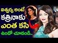 Katrina Kaif Made Sensational Comment On Aishwarya Rai Katrina Says She Is A Fox Ranabir Taja30