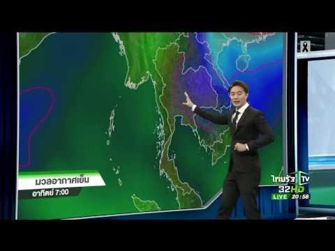 """ย้อนหลัง จับตาเตือนภัย """"เตือนต้นสัปดาห์นี้อากาศยังหนาว ลมแรง""""   12-02-60   ไทยรัฐนิวส์โชว์"""