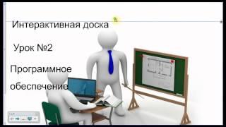 Интерактивная доска  Урок №2  Программное обеспечение(, 2014-05-07T13:05:03.000Z)