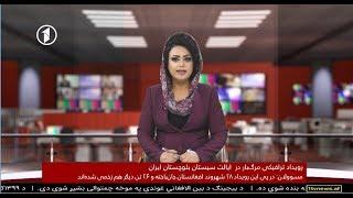 Afghanistan Dari News. 14.11.2019 خبرهای شامگاهی افغانستان