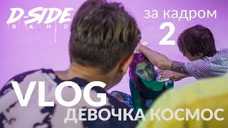 DSIDE BAND VLOG 3 | Как снимался клип - Девочка Космос | Концерт Время и Стекло