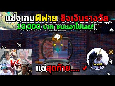 หัวฟ้าแข่งเกมฟีฟาย ชนะให้เงิน 10,000 บาท ใครจะได้ไป!!!?