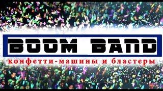 |BoomBand|  Конфетти пушки, бластеры, веера(Аренда конфетти машин, вееров, бластеров.