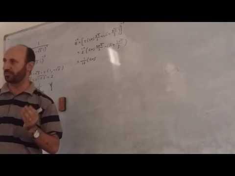 دورة الرياضيات : مبرهنة ديموفر نهاية الأعداد المركبة أ: قصي هاشم