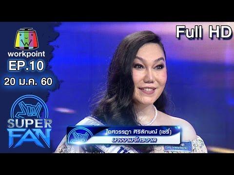 ย้อนหลัง แฟนพันธุ์แท้ SUPER FAN | EP.10 | 20 ม.ค. 60 FUll HD