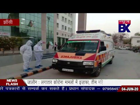 रविवार को झाँसी में फूटा करोना बम, 61 नए मरीजों के साथ आंकड़ा 500 के पार।