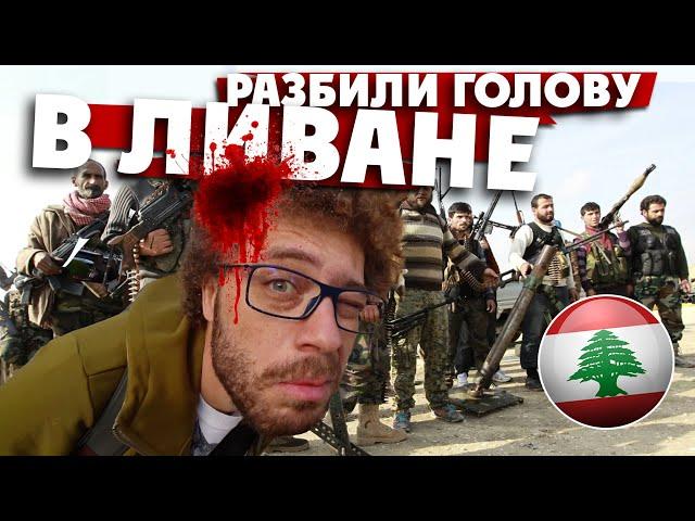 РАЗБИЛИ ГОЛОВУ В ЛИВАНЕ: в гостях у HEZBOLLAH / Джихад для Варламова