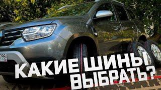 Какие шины для кроссовера выбрать?   Nokian Tyres на Renault Duster CVT по полю и трассе