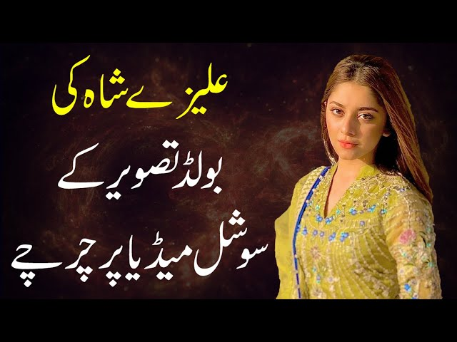 Alizeh Shah viral Pictures | 9 News HD