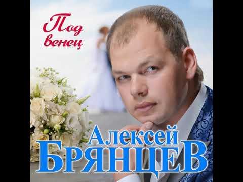 Алексей Брянцев - Под венец/ПРЕМЬЕРА 2019
