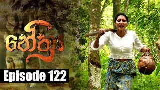Nethra - නේත්‍රා Episode 122 | 07 - 09 - 2018 | SIYATHA TV Thumbnail