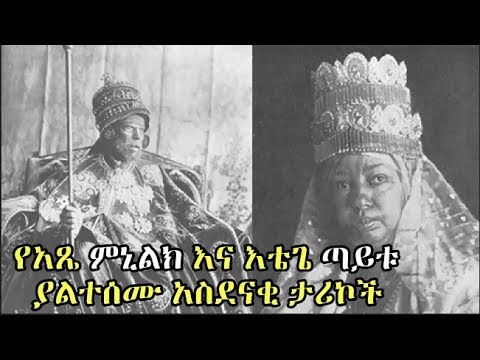 Unheard and Surprising Facts about Emperor Menelik and Empress Taitu