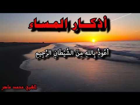 اذكار المساء بصوت هادئ وجميل للشيخ محمد ماهر Youtube