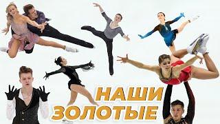 Россия триумфально выиграла командный чемпионат мира Щербакова и Туктамышева красиво поставили точку