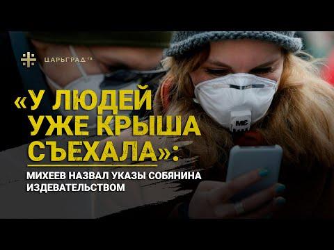 «У людей уже крыша съехала»: Михеев назвал указы Собянина издевательством