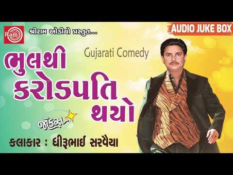 Bhulthi Crorepati Thayo ||Dhirubhai Sarvaiya ||New Gujarati Jokes 2018